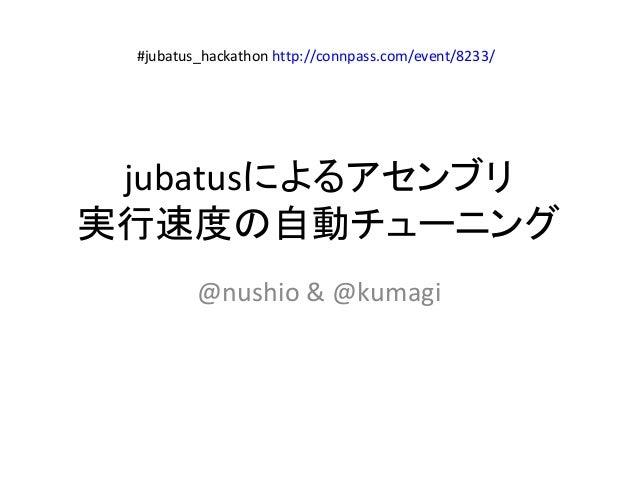 #jubatus_hackathon http://connpass.com/event/8233/  jubatusによるアセンブリ  実行速度の自動チューニング  @nushio & @kumagi