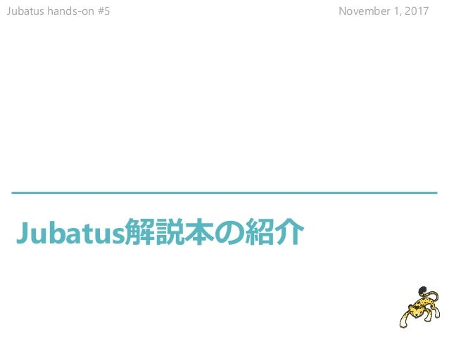 Jubatus解説本の紹介 Jubatus hands-on #5 November 1, 2017