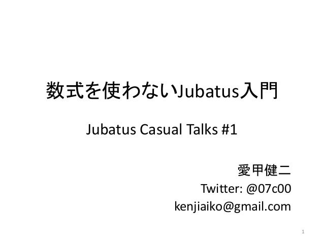数式を使わないJubatus入門Jubatus Casual Talks #1愛甲健二Twitter: @07c00kenjiaiko@gmail.com1