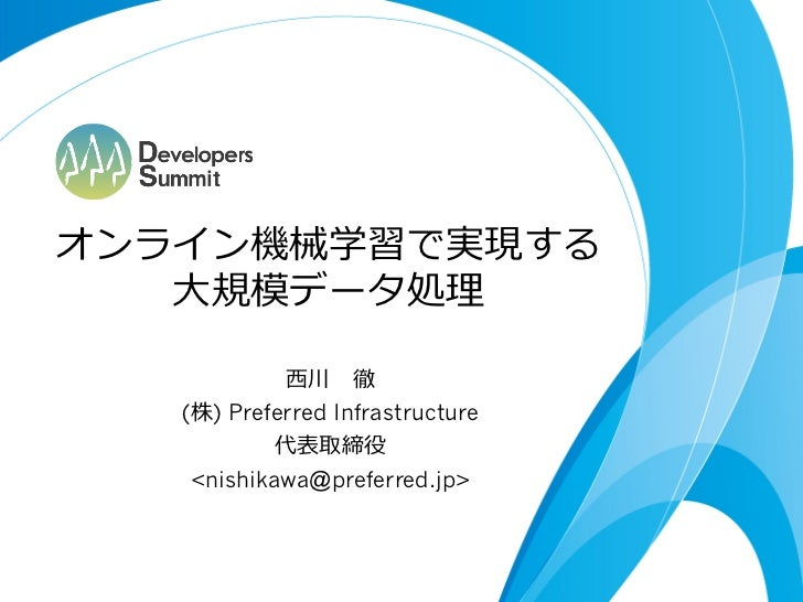 ⼤大            ⻄西   (    ) Preferred Infrastructure<nishikawa@preferred.jp>
