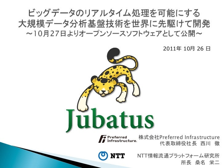 2011年年 10⽉月 26 ⽇日株式会社Preferred Infrastructure     代表取締役社長 西川 徹NTT情報流通プラットフォーム研究所          所長 桑名 栄二