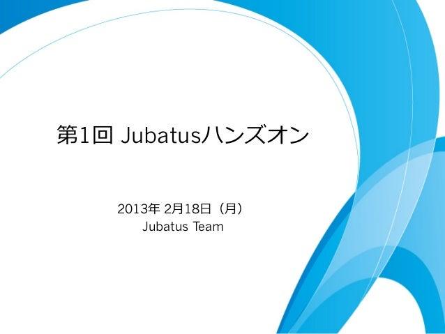 第1回 Jubatusハンズオン    2013年年 2⽉月18⽇日(⽉月)       Jubatus Team