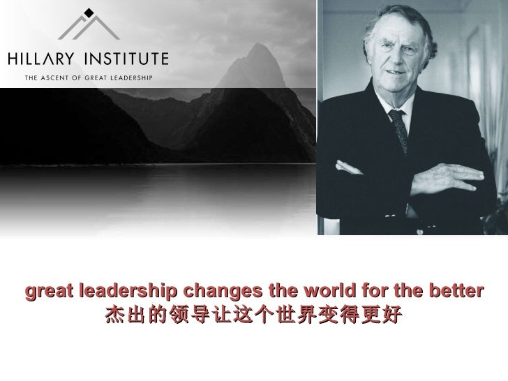 great leadership changes the world for the better 杰出的领导让这个世界变得更好