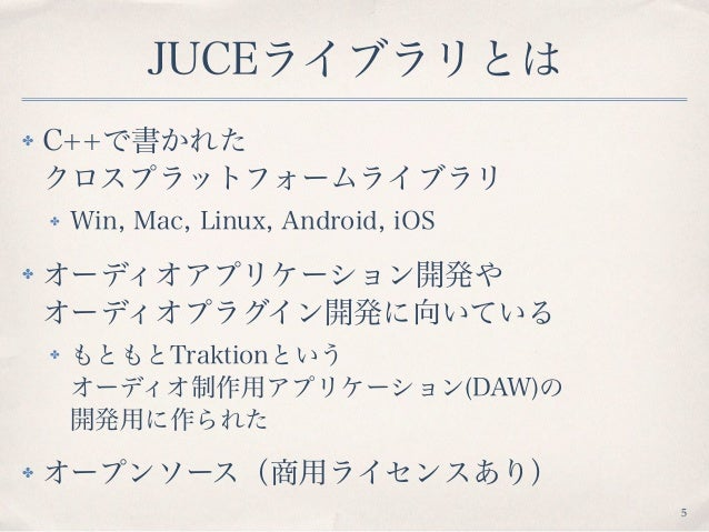 Juceで作るオーディオアプリケーション