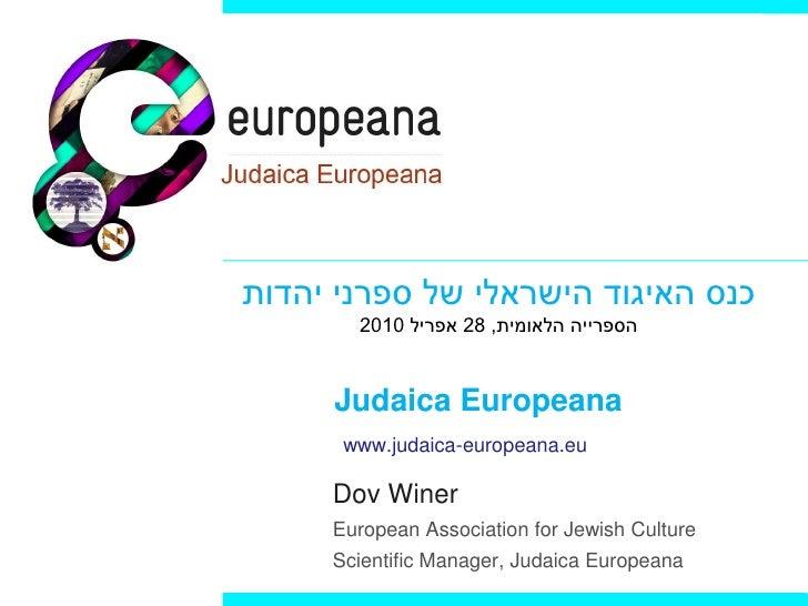 כנס האיגוד הישראלי של ספרני יהדות        2010 הספרייה הלאומית, 82 אפריל        Judaica Europeana       www.judaica-eur...