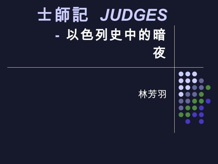 士師記  JUDGES   -  以色列史中的暗夜 林芳羽
