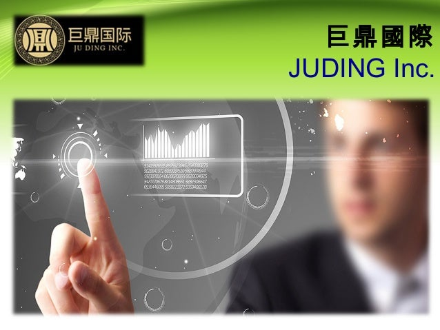 巨鼎國際 JUDING Inc.
