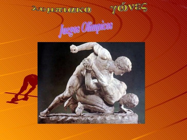 Ὀλυμπιακοὶ Ἀγώνες Juegos Olímpicos