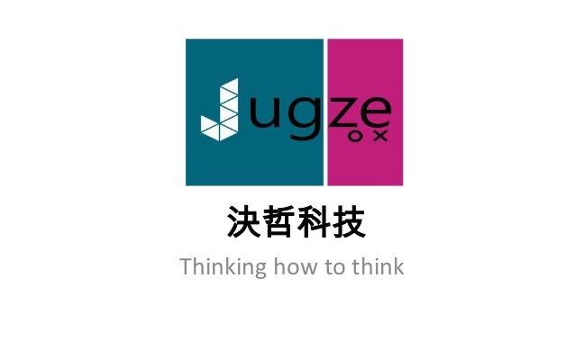 決哲科技 Thinking how to think