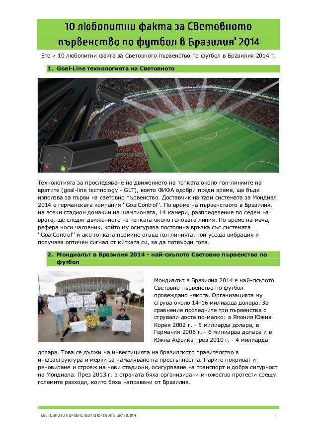 1 Ето и 10 любопитни факта за Световното първенство по футбол в Бразилия 2014 г. 1. Goal-Line технологията на Световното Т...