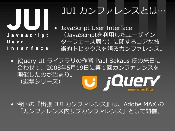 """JUI Conference """"Flashはもういらない!?"""" Adobe MAX Japan 2009 Slide 2"""