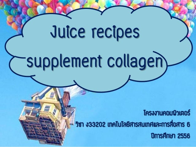 โครงงานคอม Juice recipes supplement collagen