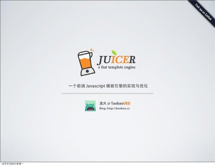 一个前端 Javascript 模板引擎的实现与优化                         流火 @ TaobaoUED                         Blog: http://benben.cc12年5月28日星期⼀一