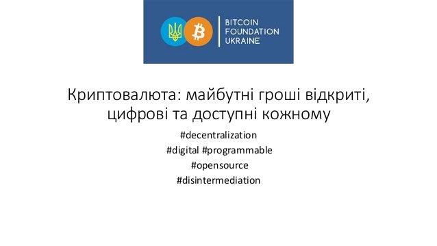 Криптовалюта: майбутні гроші відкриті, цифрові та доступні кожному #decentralization #digital #programmable #opensource #d...