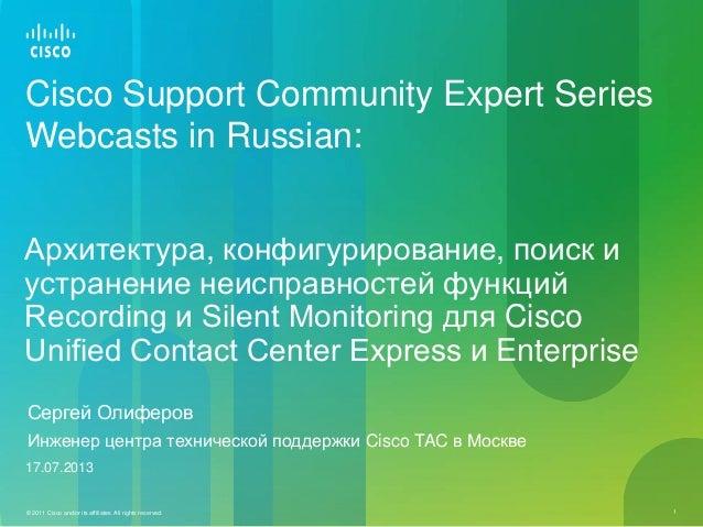 © 2011 Cisco and/or its affiliates. All rights reserved. 1 Архитектура, конфигурирование, поиск и устранение неисправносте...