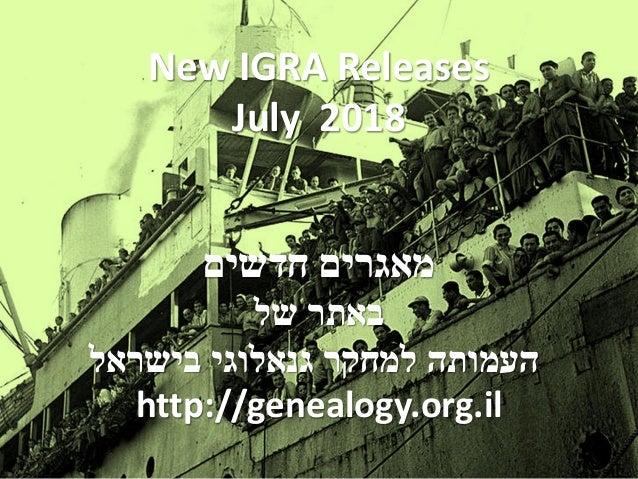New IGRA Releases July 2018 חדשים מאגרים של באתר בישראל גנאלוגי למחקר העמותה http://genealogy.org.il