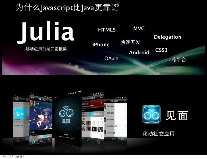 Javascript Java