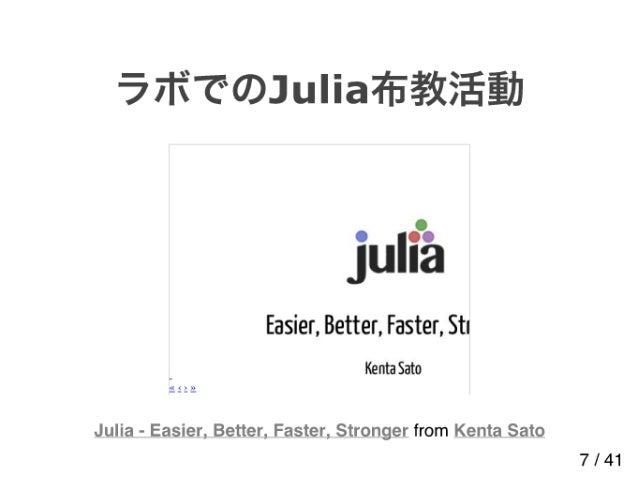 Juliaのパッケージをつくろう!