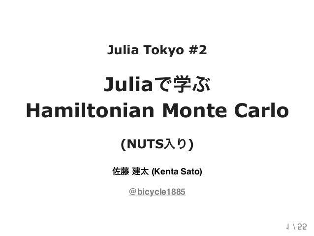 Julia Tokyo #2  Julias»'  Hamiltonian Monte Carlo  (NUTSâ–)  ,‡ W+ (Kenta Sato)  @bicycle1885  1 / 55