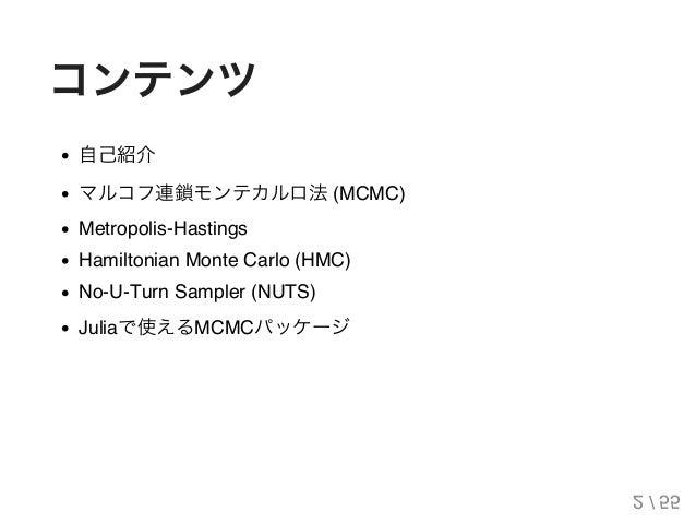 Juliaで学ぶ Hamiltonian Monte Carlo (NUTS 入り) Slide 2