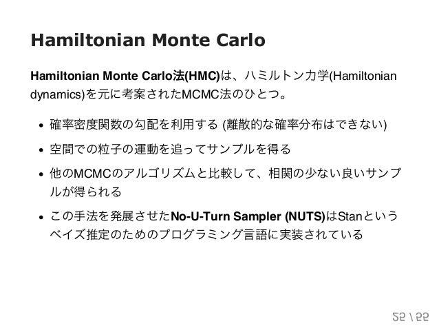 Juliaで学ぶ Hamiltonian Monte Carlo (NUTS 入り)
