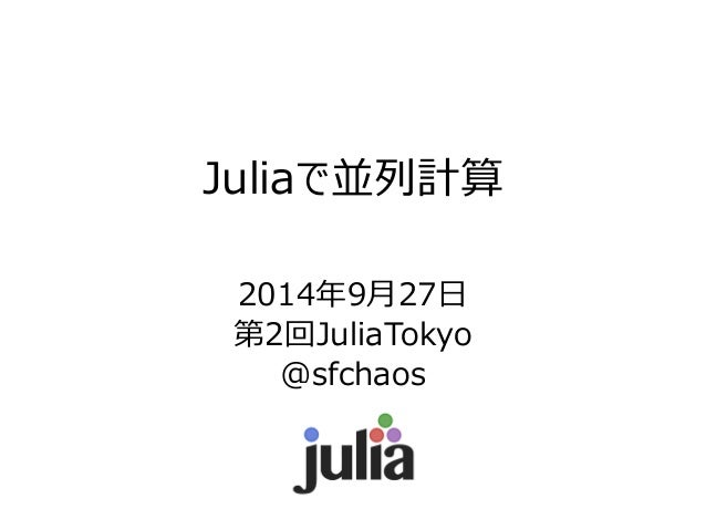 Juliaで並列計算  2014年9月27日  第2回JuliaTokyo  @sfchaos
