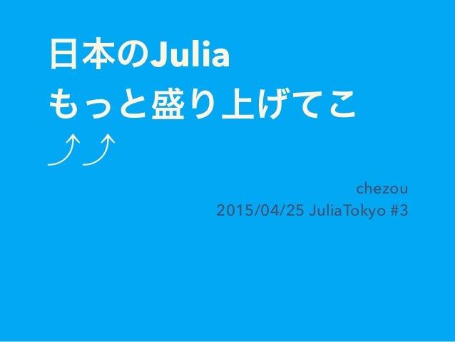 日本のJulia もっと盛り上げてこ chezou 2015/04/25 JuliaTokyo #3