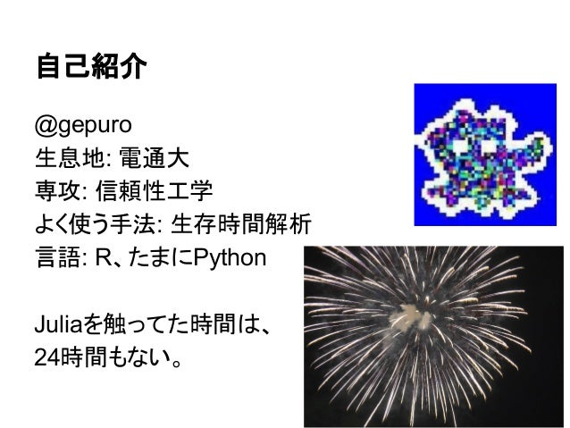 Julia0.3でランダムフォレスト Slide 2
