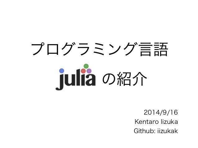 プログラミング言語  の紹介  2014/9/16  Kentaro Iizuka  Github: iizukak