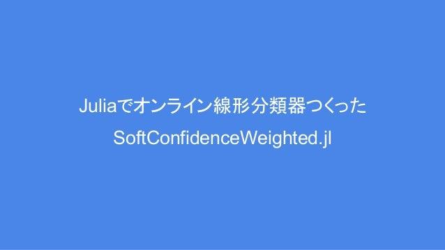 Juliaでオンライン線形分類器つくった SoftConfidenceWeighted.jl