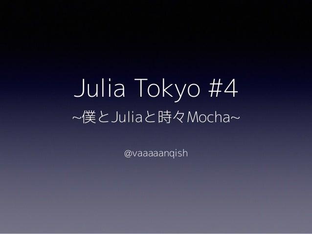 Julia Tokyo #4 ~僕とJuliaと時々Mocha~ @vaaaaanqish