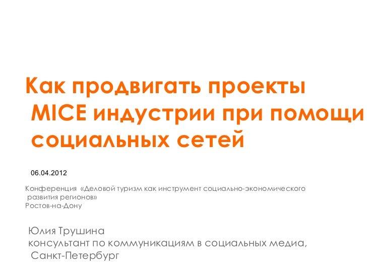 Как продвигать проектыMICE индустрии при помощисоциальных сетей 06.04.2012Конференция «Деловой туризм как инструмент социа...