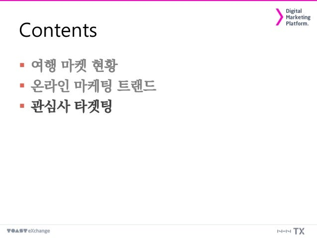 Contents  여행 마켓 현황  온라인 마케팅 트랜드  관심사 타겟팅