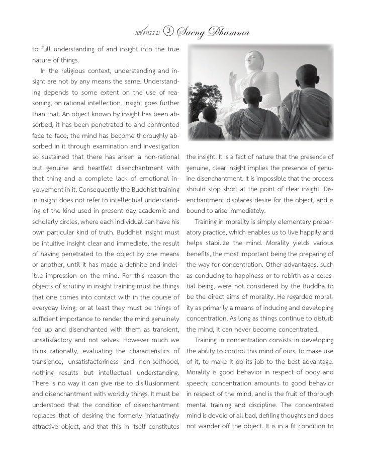 säng rea malmö ~ saeng dhamma vol 35 no 423 july, 2010