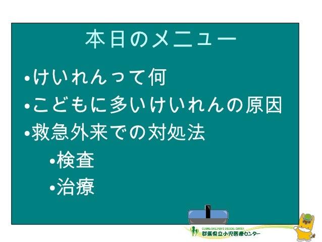 けいれん 沼田脳神経外科 July2012 Slide 2