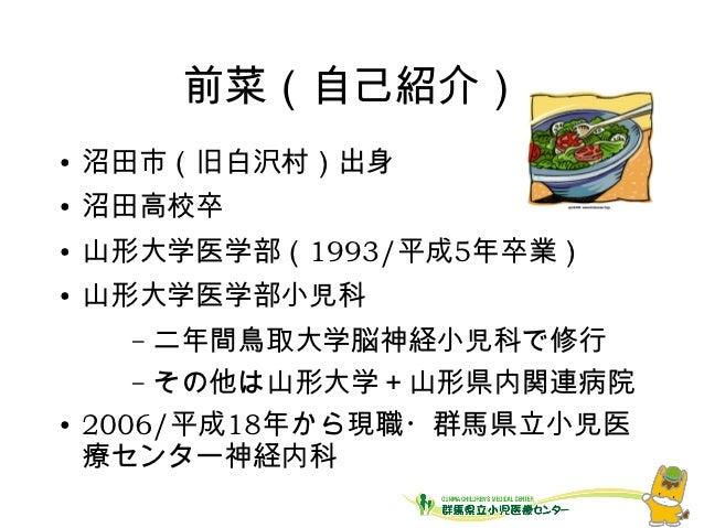 けいれん 沼田脳神経外科 July2012 Slide 3