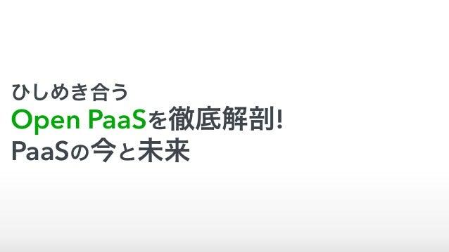 ひしめき合う Open PaaSを徹底解剖! PaaSの今と未来