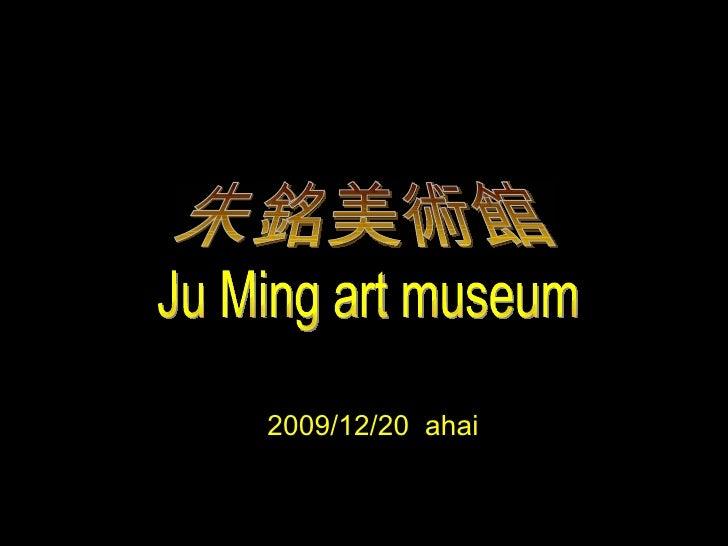 2009/12/20  ahai 朱銘美術館 Ju Ming art museum
