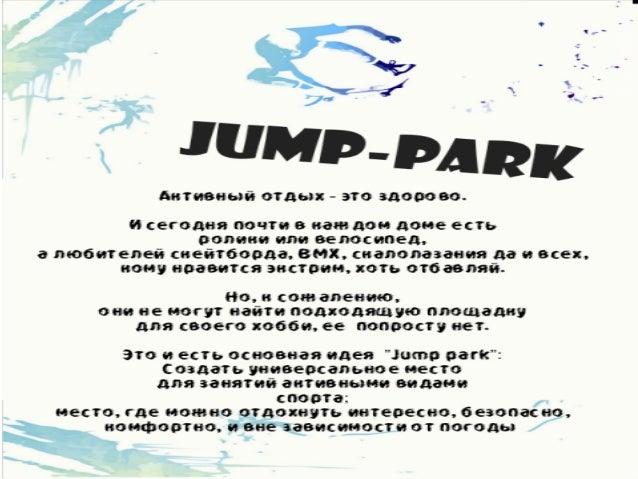 "Бизнес-идея ""Jump park"""
