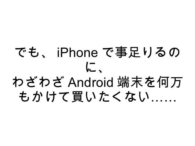 使わなくなったiPhone3GSにAndroidとか色々入れてみた(かった)