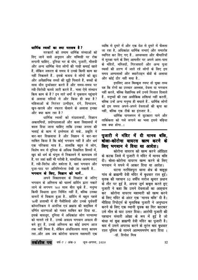 June 20 hindi