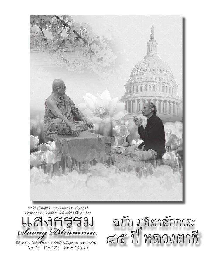 ทุกชีวิตมีปัญหา พระพุทธศาสนามีทางแก้    แสงธรรม      วารสารธรรมะรายเดือนที่เก่าแก่ที่สุดในอเมริกา    Saeng Dhamma         ...