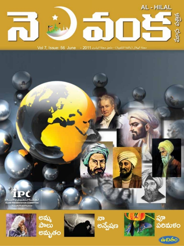 Vol 7, Issue: 56 June   - 2011 iô°ûÑdG á∏› ≥ë∏e - (ájƒ¨∏àdG á¨∏dÉH) ∫Ó¡dG á∏›