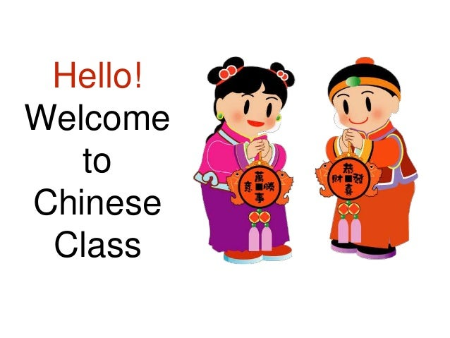 How to write welcome in chinese