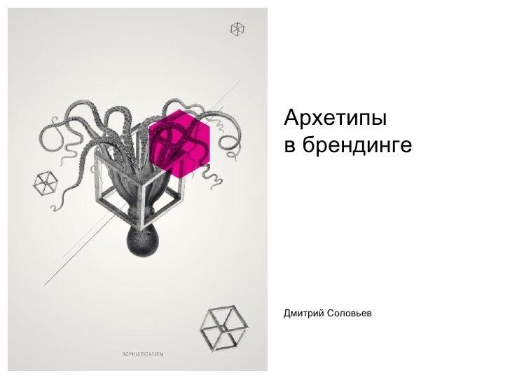 Архетипыв брендингеДмитрий Соловьев