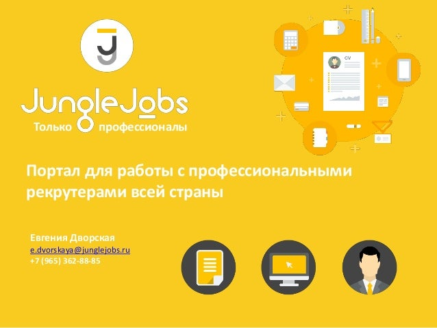 Портал для работы с профессиональными рекрутерами всей страны Евгения Дворская e.dvorskaya@junglejobs.ru +7 (965) 362-88-8...
