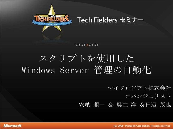 スクリプトを使用したWindows Server 管理の自動化<br />マイクロソフト株式会社<br />エバンジェリスト<br />安納 順一 & 奥主 洋 &田辺 茂也<br />
