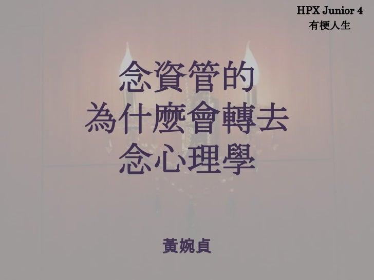 HPX Junior 4          有梗人生 念資管的為什麼會轉去 念心理學  黃婉貞