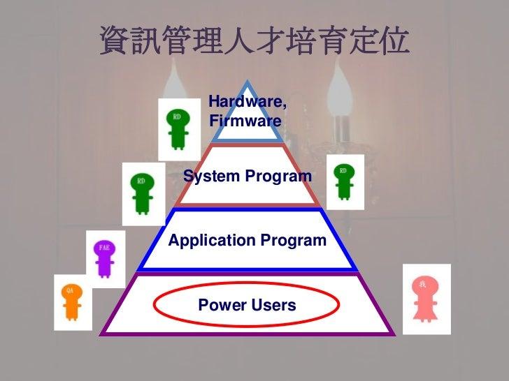 『科技始終來自人性』系統效能>>>>>>>>>debug>>客戶 反應