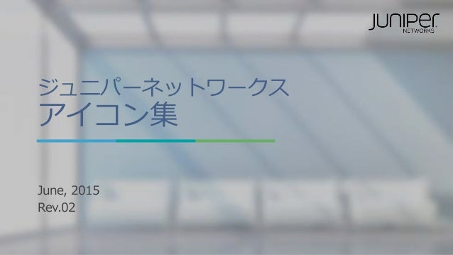 ジュニパーネットワークス アイコン集 June, 2015 Rev.02